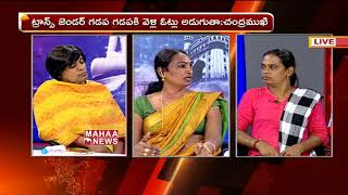 Transgender Rights Activist Laila about Their Political Entry and Chandramukhi