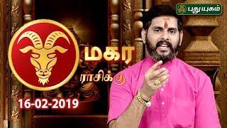 மகர ராசி நேயர்களே! இன்றுஉங்களுக்கு…  Capricorn   Rasi Palan   16/02/2019