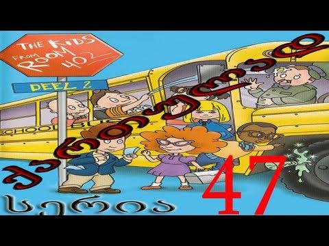 ბავშვები 402-ე ოთახიდან ქართულად სერია 47  / Bavshvebi 402-e otaxidan qartulad seria 47