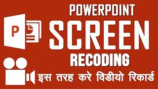 How to Video Screen Recordings In PowerPoint Software || Screen Recording Software