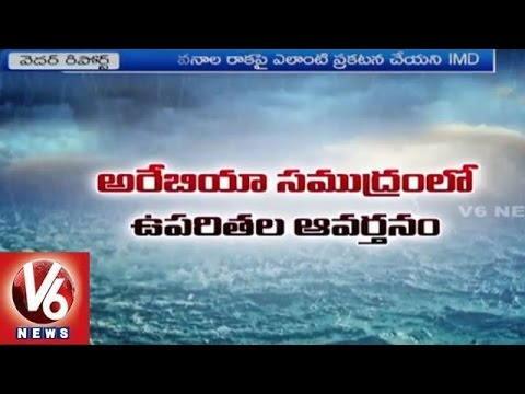 Heavy Rains To Hit Telangana In Next 72 hours | Monsoon | Weather Report | V6 News
