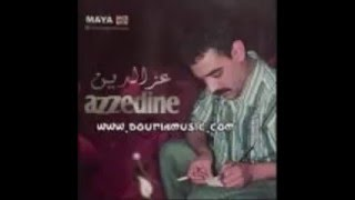 cheb azzedine الشاب عزالدين  اش اداني للغربة