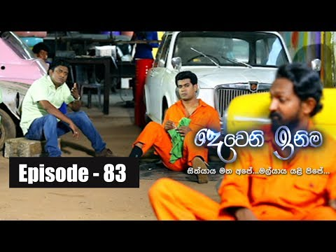 Deweni Inima | Episode 83 31st May 2017