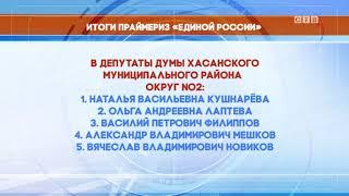 """Итоги праймериз партии """"Единая Россия"""" в предверие осенних выборов в Думу района"""