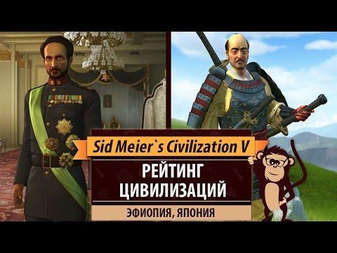 Рейтинг цивилизаций в Sid Meier's Civilization V: Эфиопия, Япония
