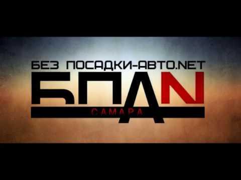 Клип - БПАН (БЕЗ ПОСАДКИ - АВТО.NET)