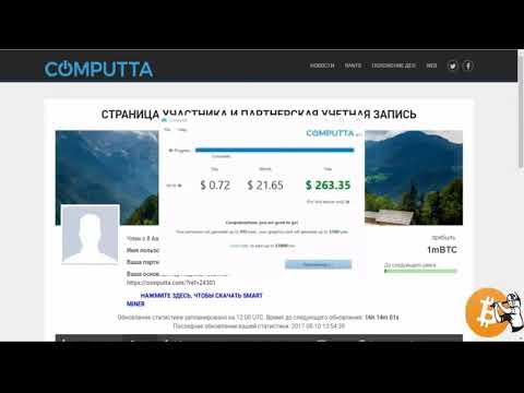 Автоматический  заработок  биткоинов  в программе  Computta Smart Miner майнинг без вложений