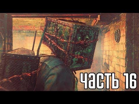 The Evil Within 2 Прохождение На Русском #3 — НА УЛИЦАХ ГОРОДА!