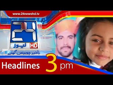 news headlines | 3:00 pm | 23 january 2018 | 24 news hd