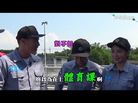 2018.09.28 全民新視界精彩幕後花絮搶先看-第三集