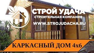 Дачный дом 4х6м. по каркасной технологии