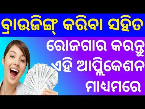 How to earn money online ! ଇଣ୍ଟରନେଟ୍ ରେ ରୋଜଗାର କେମିତି କରିବା ଦେଖନ୍ତୁ ଏହି ଭିଡ଼ିଓ ରେ.