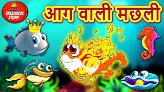 आग वाली मछली - Hindi Kahaniya for Kids   Stories for Kids   Moral Stories   Koo Koo TV Hindi