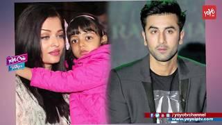 రణబీర్ నే నాన్న అనుకుందా?? Aishwarya Rai Daughter Aaradhya Hugs Ranbir Kapoor || YOYO Cine Talkies