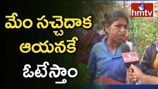 Chintamadaka Villagers Shares Their Happiness | KCR to Take Oath | hmtv