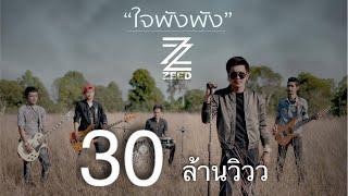 ใจพังพัง : วงซี๊ดดZEED (Official MV)