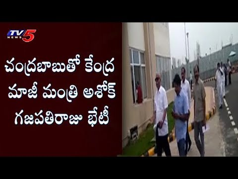 CM Chandrababu & Ashok Gajapathi Raju meeting On Babli Case | TV5 News