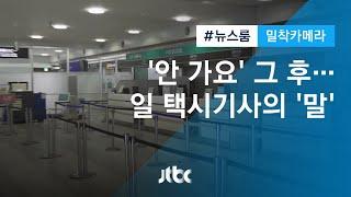 """[밀착카메라] """"안 가요"""" 관광불매 그 후…일본 현지 목소리"""