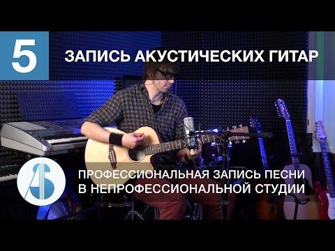 Урок 5. Запись акустических гитар