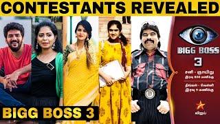 BIGG BOSS 3 CONTESTANTS REVEALED | Kavin, Powerstar, Vanitha, Meera Mithun, Madhumitha, Mohan Vaidya
