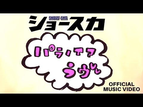 SHOW-SKA【MV】パラノイアラヴ