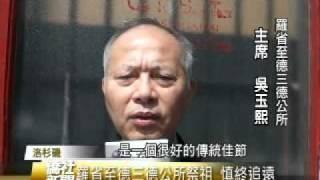 羅省至德三德公所中秋節祭祖 - 僑社新聞 09-17-11