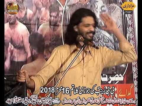 Zakir kamran abbas ba majlis aza 16 muharram 2018  narowal bani sayed sohany shah