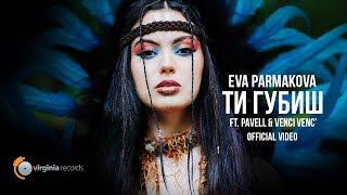 Eva Parmakova ft. Pavell & Venci Venc' - Ti Gubish