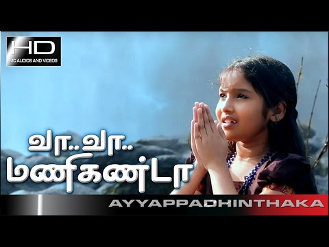 AYYAPPADHINTHAKA | Vaa Vaa Manikanda | ayyappa tamil devotional video songs | Ayyan Songs