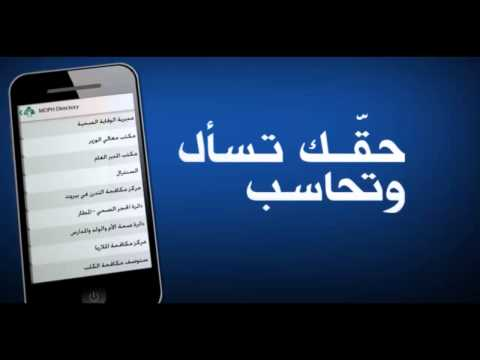 Lebanese Ministry of Public Health- Mobile App.
