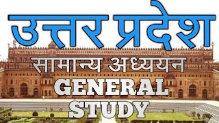 UTTAR PRADESH GENERAL KNOWLEDGE //FOR HIGH COURT//UPPCL//SI//CONSTABLE//UPPCS//BY SANJAY SIR