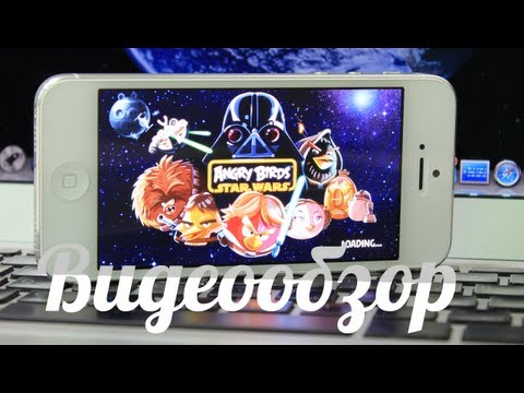 Видеообзор Angry Birds Star Wars
