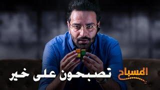 احمد شريف   #المسباح   تصبحون على خير