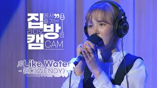 Cover Lagu - 집방캠4K 웬디WENDY - Like Water LIVE  두시탈출 컬투쇼  210408