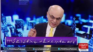 Live:Program Breaking Point with Malick  20 July 2019 | HUM News