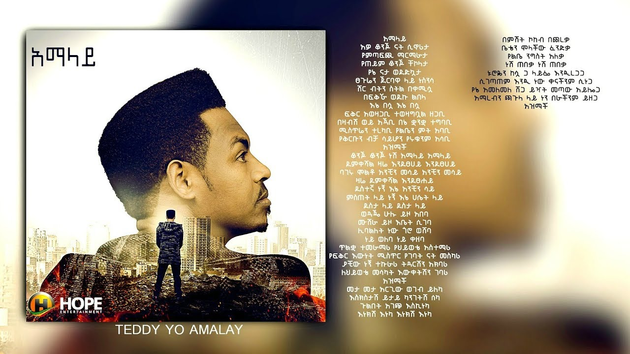 New Ethiopian Amahric Music 2018 (Official Audio W/Lyrics) - Teddy Yo - Amalay