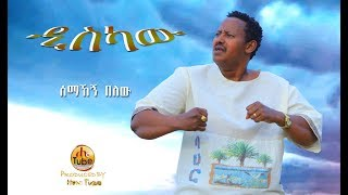 Ethiopian Music : Semahegn Belew - ሰማኸኝ በለዉ (ዲስካዉ) - 2019(Official Video)