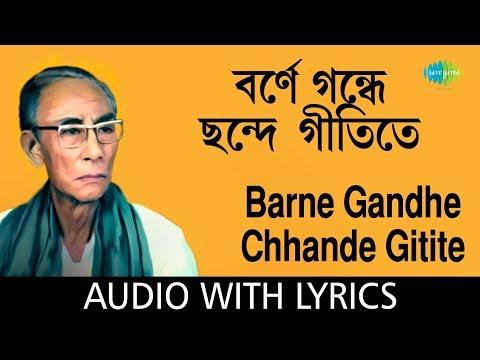 Barne, Gandhe, Chhande , Gitite with lyric | বর্ণে, গন্ধে, ছন্দে, গীতিতে | S.D.Burman
