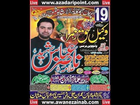 Live Majlis 19 April 2019 Barsi Allama Nasir Abbas Multan