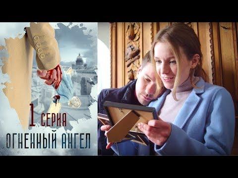 Огненный ангел -  Серия 1  /2018 / Сериал / HD 1080p
