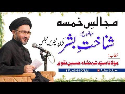 مجالسِ خمسہ/موضوع : شناختِ بشر کی پانچویں مجلس/خطاب: مولانا سیّد شہنشاہ حسین نقوی