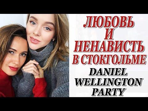 ЛЮБОВЬ И НЕНАВИСТЬ В СТОКГОЛЬМЕ | ВЕЧЕРИНКА DANIEL WELLINGTON | DJ ALESSO | DARYA KAMALOVA