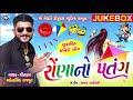 RONA NO PATANG   Latest Gujarati Dj Song 2018 | Makar Sankranti 2018 Special | Mahendrasinh Rajput