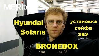Hyundai Solaris  & Bronebox - установка механического сейфа ЭБУ