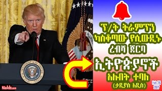 Ethiopia: ፕ/ት ትራምፕን ካስቆጣው የሲውዲኑ ረብሻ ጀርባ ኢትዮጵያኖች አሉበት ተባለ (ታዲያስ አዲስ) - President Trump Ethiopia