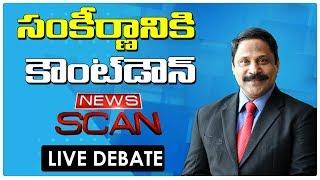 LIVE : బీజేపీ గేమ్ ప్లాన్ ఏంటి ? | News Scan LIVE Debate With Vijay | 20th July 2019