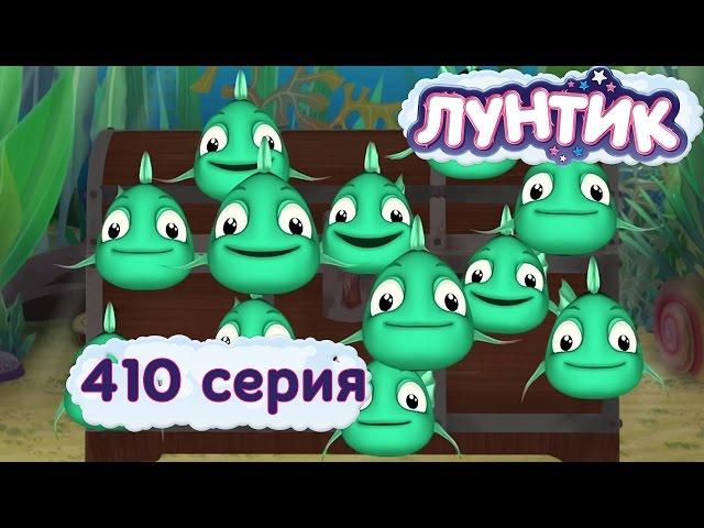 Лунтик Новые серии - 410 серия. Настоящее морское дно