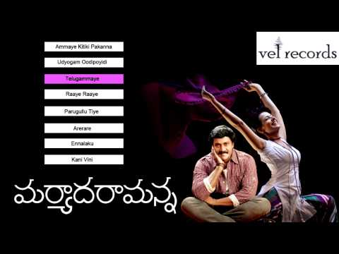Maryada Ramanna | Telugu Movie Full Songs | Jukebox - Vel Records video