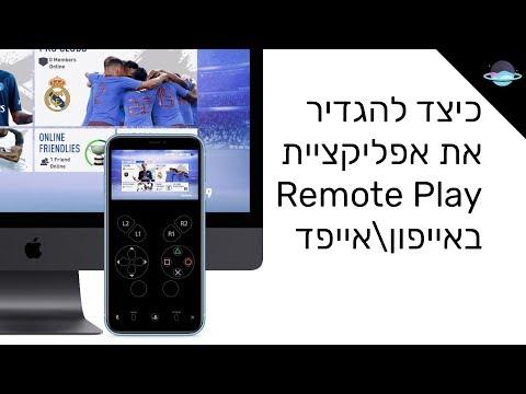 כיצד לשלוט בפלייסטיישן דרך האייפון עם Remote Play