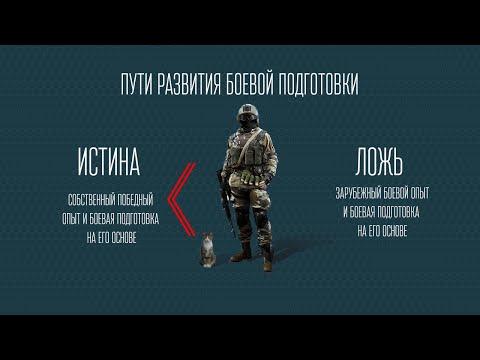 Наука побеждать. Русская армия: выбор пути